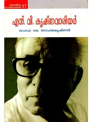 N. V. Krishna Varier (Malayalam)
