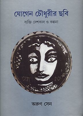Painting of Jogen Chowdhary (Bengali)