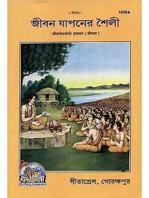 जीवनोपयोगी प्रवचन - Life Useful Discourses (Bengali)