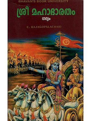Mahabharatham (An Old and Rare Book in Malayalam)