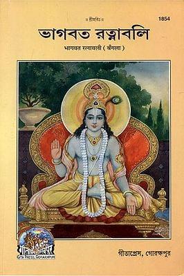 भागवत रत्नावली - Bhagawat Ratnawali (Bengali)