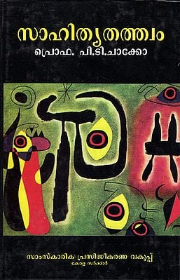 Sahithyathatwam- Essays on the Theory of Literature (Malayalam)