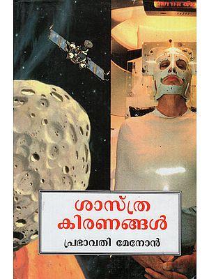 Sastra Kiranangal (Malayalam)