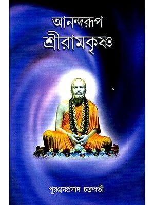 Ananda Sri Ramakrishna (Bengali)