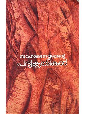 Sahodaranayyappante Padyakritikal- Poems (Malayalam)