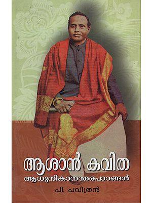Asan Kavitha- Adhunikananthara Padangal (Malayalam)