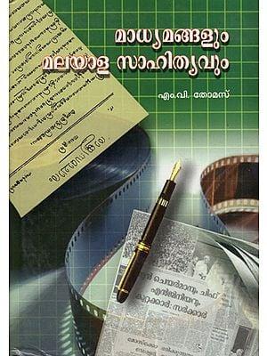 Madhyamangalum- Malayala Sahithyavum (Malayalam)