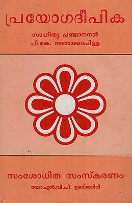 Prayoga Deepika- Grammar (Malayalam)