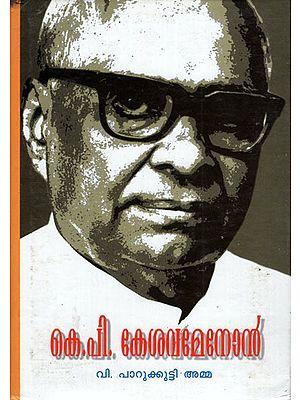 Keraleeya Mahatmakkal- K.P. Kesavamenon: Biography (Malayalam)
