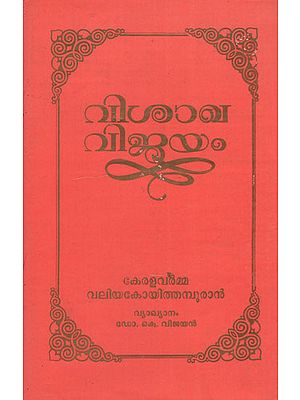 Sanskrit Kavya in Malayalam