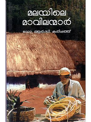 Malayile Mavilanmar (Malayalam)