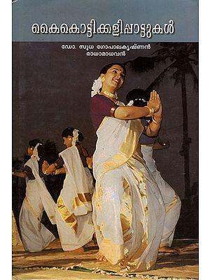Kaikottikkalippattukal (Malayalam)