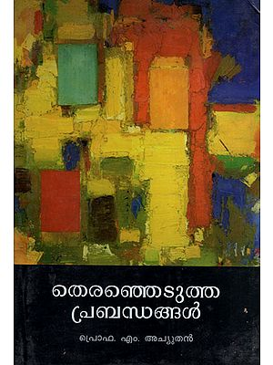 Thiranjedutha Prabandhangal (Malayalam)