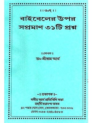 Bible Upara Sampmana 31 ti Prasana- 31 Questions on Bible (Bengali)