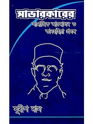 Savarkarera Samajika Andolana O Kanhaiya Prasanga (Bengali)
