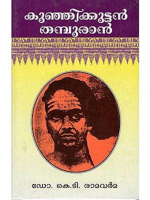 Kunjhikuttan Thampuran (Malayalam)