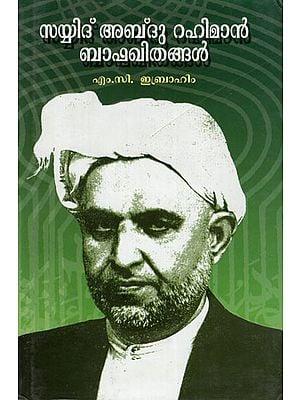 Syed Abdu Rahman Bafakky Thangal (Malayalam)