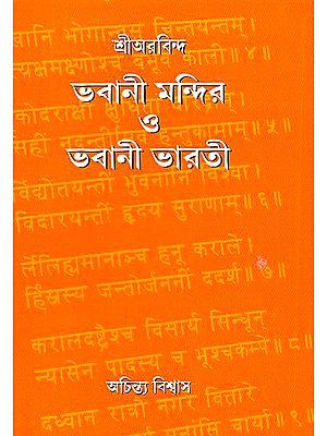 Bhawani Mandira O Bhawani Bharati (Bengali)