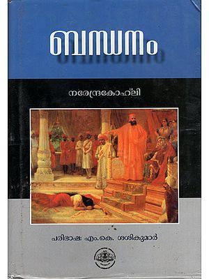 Bandhanam- Novel (Malayalam)