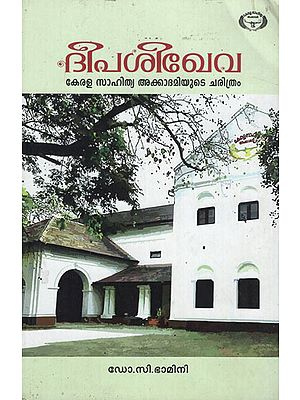 Deepasigheva- History (Malayalam)