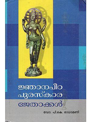 Jnanapeeda Puraskara Jethakkal (Malayalam)