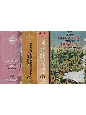 Nammute Sahityam Nammute Samooham 1901-2000 in Malayalam- Set of 4 Volumes (An Old Book)