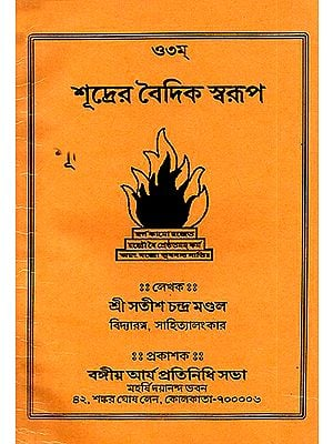 Sudrera Baidika Sbarupa- The Vedic Form of Shudra (Bengali)