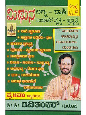Muthana Rashiya Purusha- Striyara Vruthi- Pravruthi (Kannada)