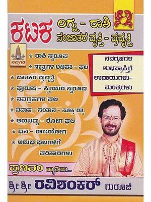 Kataka Rashiya Purusha- Striyara Vruthi- Pravruthi (Kannada)