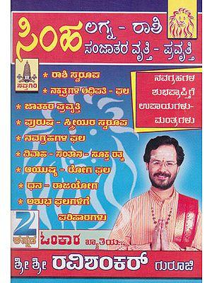 Simha Rashiya Purusha- Striyara Vruthi- Pravruthi (Kannada)