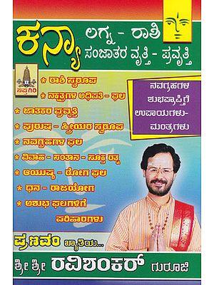 Kanya Rashiya Purusha- Striyara Vruthi- Pravruthi (Kannada)