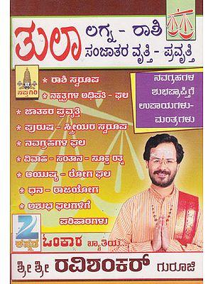 Thula Rashiya Purusha- Striyara Vruthi- Pravruthi (Kannada)