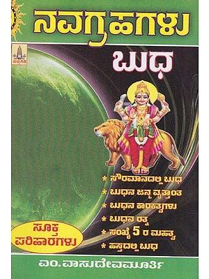 Navagrahagalu Budha (Kannada)