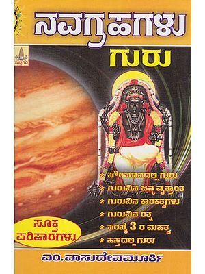 Navagrahagalu Guru (Kannada)