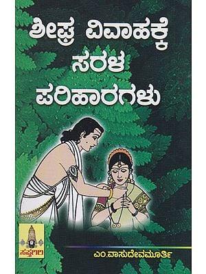 Shigra Vivahake Sarala Pariharagalu (Kannada)