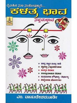 Kalatra Bhava (Kannada)