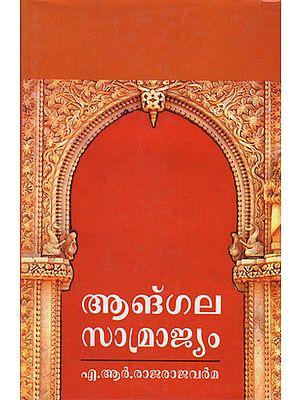 Angalasamrajyam (Sanskrit Kavya in Malayalam)