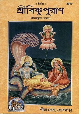 श्रीविष्णुपुराण - Shri Vishnu Purana (Bengali)