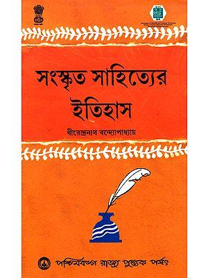 History of Sanskrit Literature (Bengali)