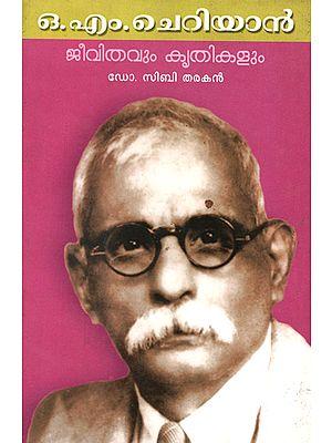 O.M. Cherian: Jeevithavum Kruthikalum (Malayalam)