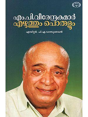 M.P. Veerendrakumar Ezhuthum Porulum (Malayalam)