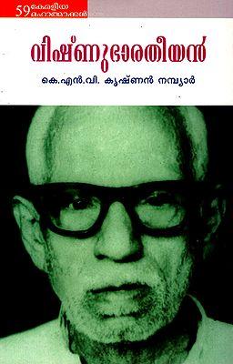 Vishnu Bharatheeyan (Malayalam)