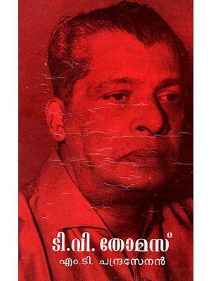 T.V. Thomas (Malayalam)