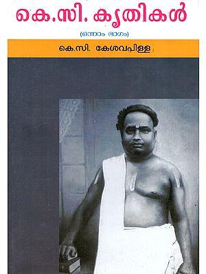 K.C. Krithikal (Malayalam)