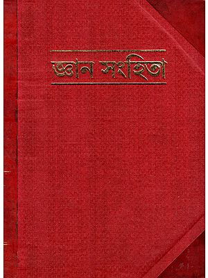 Gyan Sanhita (From Volume 1 - Volume 8 in Bengali)