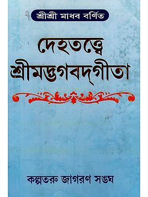 Dehatatte Srimad Bhagwatigita (Bengali)