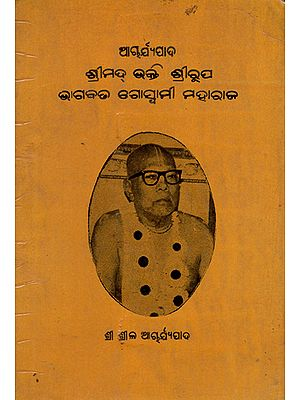 Aryapada Srimad Bhakti Prarup Bhagwat Goswami Maharaj in Oriya (An Old and Rare Book)
