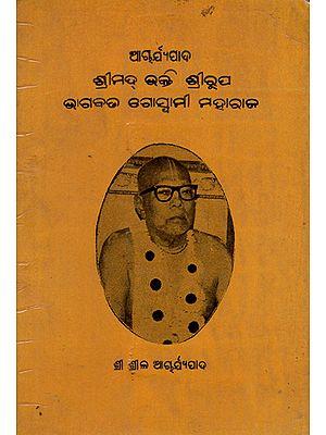 Aryapada Srimad Bhakti Prarup Bhagwat Goswami Maharaj in Oriya (An Old and Rare Book)