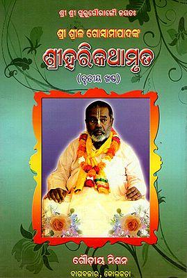 Sri Hari Kathamrit in Oriya (Vol-III)
