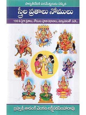 Strila Vrathalu Nomulu (Telugu)